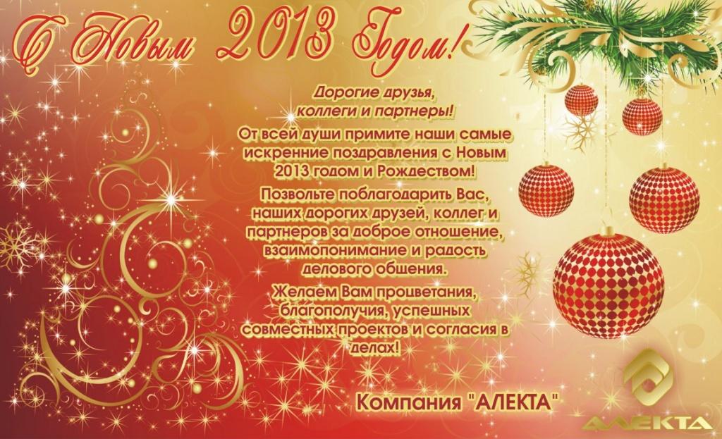 Поздравления для партнеров на новый 2018